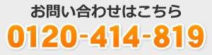 TEL0120-414-819