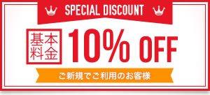 ご新規でご利用のお客様、基本料金10%OFF!!