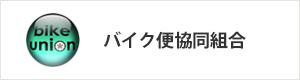 バイク便協同組合(関東)