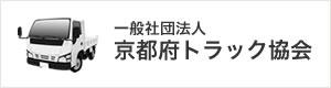 京都府トラック協会