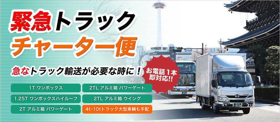 緊急トラックチャーター便。急なトラック輸送もお電話一本で即対応。
