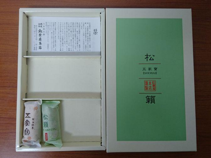 熊谷 お土産